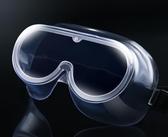 護目鏡 醫用防護眼鏡護目隔離平光鏡全封閉防塵防疫眼罩醫療防病毒【九折免運】