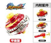 超變戰陀兒童拉線發射器對戰合體雙層陀螺圣焰紅龍男孩玩具套裝  星空小鋪