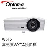 OPTOMA 奧圖碼 投影機 W515 高亮度WXGA投影機 6000流明 WXGA DLP 公司貨