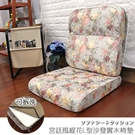 坐墊 沙發椅墊 木椅墊 《宮廷風緹花L型沙發實木椅墊》-台客嚴選