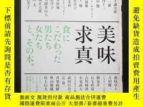 二手書博民逛書店日文原版雜誌罕見BRUTUS 2010年7月 美味求真Y207838 MAGAZINE HOUSE MAGAZ