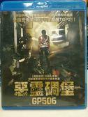 影音專賣店-Q29-060-正版BD【惡靈碉堡】-改編自駭人聽聞真實懸案,首度揭開韓國軍事最高機密的GP