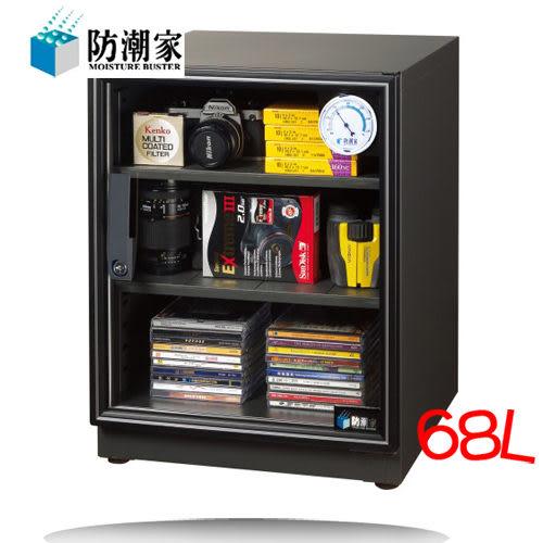 【防潮家】專業生活系列68L防潮箱(雙種層板)D-70CA