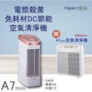 【Opure 臻淨】A7mini 免耗材 靜電集塵  電漿抑菌 DC 節能 空氣清淨機 (贈A1mini小清淨機)