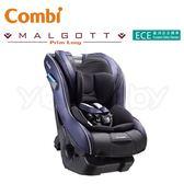 康貝 Combi New Prim Long EG 嬰幼兒汽車安全座椅/懷抱型汽座 -普魯士藍