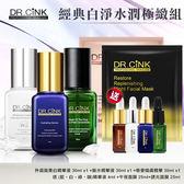 DR.CINK達特聖克 經典白淨水潤極緻組【BG Shop】小藍+小綠+升級白+迷你(藍白綠咖)+面膜(黑+粉)各1片
