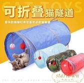 買1送1 8色寵物用品貓咪響紙兩通隧道 可收納折疊貓通道貓玩具【繁星小鎮】