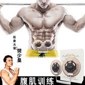 駿騎腹肌貼健身器材家用懶人健腹器輪肌肉訓練儀減肚子神器收腹機【潮男街】