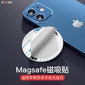 支架 magsafe磁吸貼引磁片適用蘋果11磁鐵圈12無線充手機配件8車載支架 享家