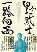(二手書)野武士,一路向西!:從東京散步到大阪,兩年間的即興遠征。