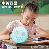 CD機 DVD復讀機cd機vcd發燒家用dvd播放機學生英語復讀機學習機光盤播放器 LX爾碩 交換禮物