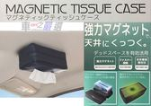 車之嚴選 cars_go 汽車用品【EH-181】日本SEIKO 磁吸(磁鐵)式 車內吸頂式 皮質面紙盒套 黑色