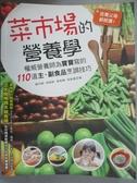 【書寶二手書T9/保健_XFU】百萬父母都說讚!菜市場的營養學_饒月娟