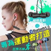 磁吸 運動 無線 耳機 藍芽5.0 超長續航 生活防潑水 防汗 防滑牛角耳掛 重低音耳塞式