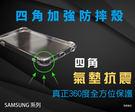 『四角加強防摔殼』SAMSUNG J2 Prime J7 Prime 透明軟殼套 空壓殼 背殼套 背蓋 保護套 手機殼