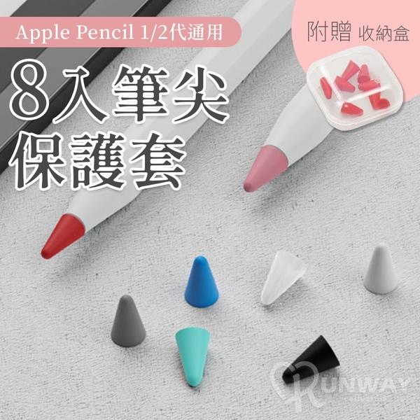 【8入盒裝】 Apple Pencil 1 2 代 兼容 筆尖保護套 筆尖套 保護套 靜音 止滑 輕薄 耐磨 抗污