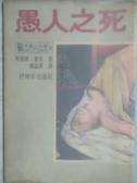 【書寶二手書T2/翻譯小說_MPJ】愚人之死_馬里歐普索