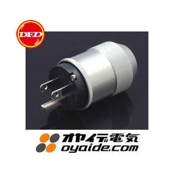 日製Oyaide M1 Power Plug電源線插頭(公頭)