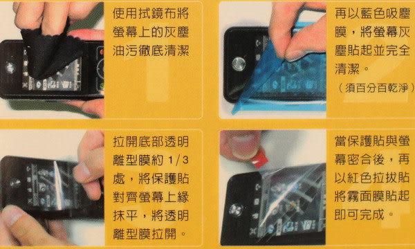 手機螢幕保護貼 HTC Touch Cruise 09(T4242) 亮面