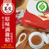 【蓁愛】純古法陶甕 原味滴雞精禮盒  80ml/包  x 10包/盒