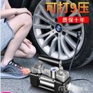 充氣泵車載充氣泵小轎車電動沖汽車輪胎大功率高壓車用打氣泵12V雙缸泵 【快速出貨】