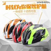騎行頭盔 山地腳踏車頭盔 一體成型安全帽男女滑輪騎行裝備【潮咖地帶】