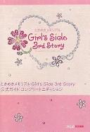 二手書 ときめきメモリアル Girl s Side 3rd Story 公式ガイドコンプリートエディ R2Y 9784047267862