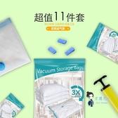 真空壓縮袋 11件透明真空壓縮袋旅行收納袋被子衣服大號中號家用抽空袋T