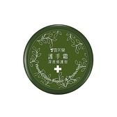 雪芙蘭 護手霜(深度修護型)100g【小三美日】