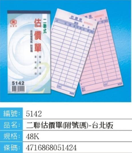萬國牌 5142 48K 二聯估價單(台北版)(附號碼)50組免用複寫紙.複印號碼 直式 9.4*18cm (一盒10本)
