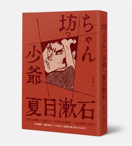 少爺:日本最多人讀過的夏目漱石代表作