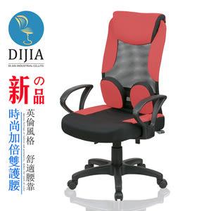【DIJIA】曙光活動護腰電腦椅/辦公椅(紅)紅