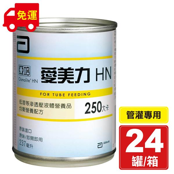 亞培 愛美力HN 24罐(管灌專用) (237ml x 一箱24入) 專品藥局【2004792】