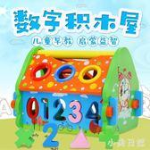 木制玩具益智積木數字拆裝智慧屋幾何形狀認知配對幼兒早教1-3歲 js13458『小美日記』