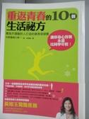 【書寶二手書T1/養生_KHY】重返青春的10個生活秘方:專為不運動的人打造的簡易保健書