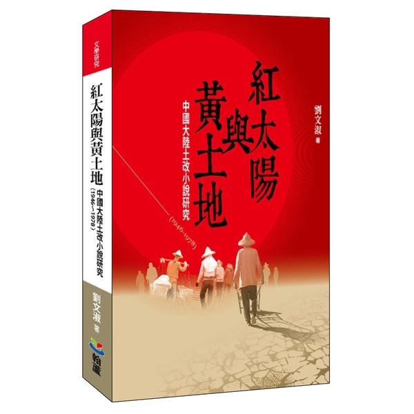 紅太陽與黃土地(中國大陸土改小說研究)(1946-1978)