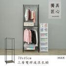 衣櫥/衣架 輕型 70x45x210cm三層雙桿烤漆黑衣櫥【升級烤漆吊衣桿】dayneeds