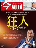 【今周刊1117期】 狂人CEO黃崇仁