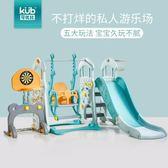 可優比兒童室內滑梯多功能寶寶滑滑梯組合幼兒園家用小型秋千玩具【快速出貨】JY