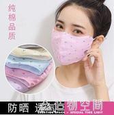 防曬口罩女夏季防紫外線純棉防塵透氣薄款可清洗春季薄夏天面罩 造物空間