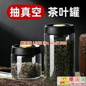 抽真空茶葉罐玻璃密封儲存罐食品級透明儲物收納裝紅綠茶空罐防潮【樂淘淘】