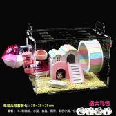 倉鼠籠 倉鼠寶寶亞克力倉鼠籠子金絲熊籠單層透明超大別墅用品玩具 新品