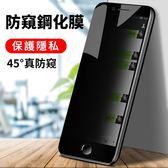 防窺膜 iPhone 6 6s Plus 鋼化膜 玻璃貼 全覆蓋 絲印 螢幕保護貼 9H防爆 疏油防水 護眼 保護膜