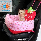 【PET PARADISE 寵物精品】NARIKIRI 草莓汽車安全座椅 恆溫功能