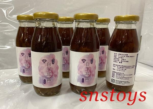 sns 銀玖 養生 黑麥 白玉耳露 黑木耳露 黑木耳飲(6瓶)200毫升 微糖 純天然飲品 輕鬆補充膠原蛋白