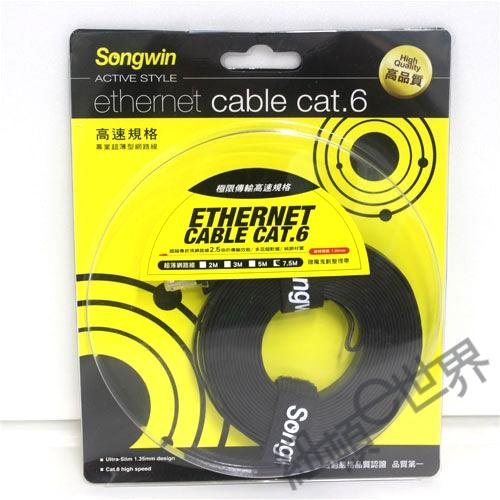 Songwin 尚之宇 CAT6  7.5米(扁平)網路線 (F1000SW0004FRJ457.5)