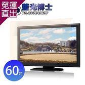 藍光博士 60吋抗藍光液晶螢幕護目鏡 JN-60PLB【免運直出】