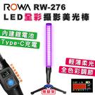 ROWA 樂華 RW-276 RGB 全彩 攝影美光棒 冰燈 18種全彩特效模式 光棒 色溫亮度 內建鋰電池