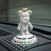 新款鑲?皇冠情侶汽車擺件車內高檔韓版女飾品可愛娃娃泰迪熊香薰【無趣工社】