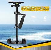 攝影穩定器-S60單眼相機手持穩定器小斯攝像機小斯坦尼康攝影雲台微單防抖拍  【全館免運】